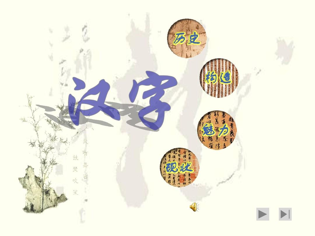 汉字的起源课件