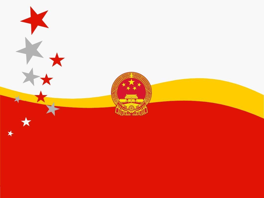 红星 国徽 中国红政府工作汇报简洁大气ppt模板