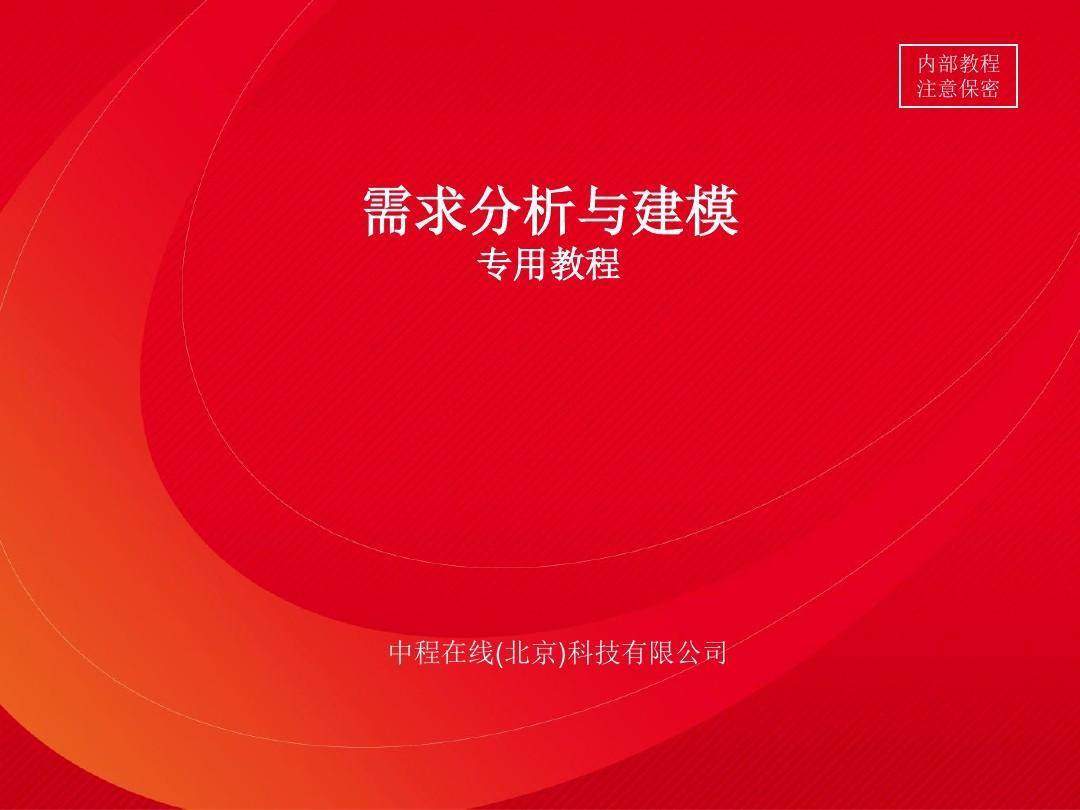 需求分析与管理(公开课2013-09-14)PPT