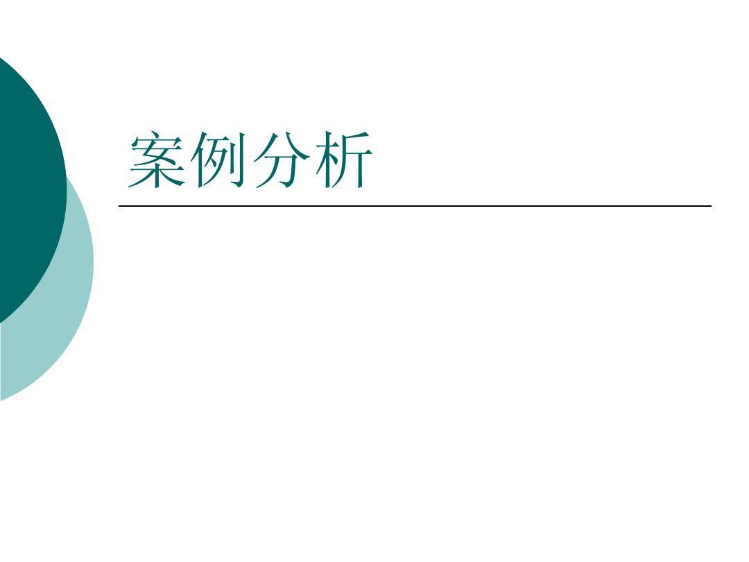 案例分析_三级心理咨询师案例分析答题模板PPT_word文档在线阅读与下载_无