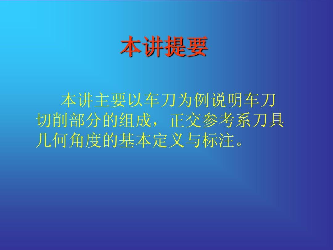 03讲§1�C2-2刀具角度标注PPT