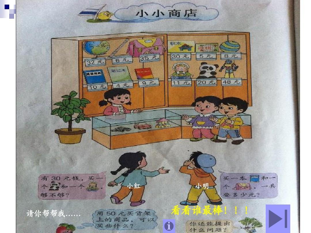 2015-2016新版苏教版一年级数学下册《小小商店》优质