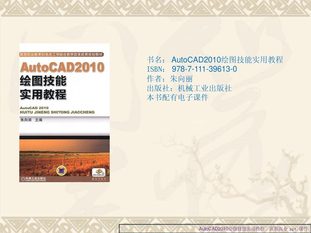 AutoCAD2010详细基础教程