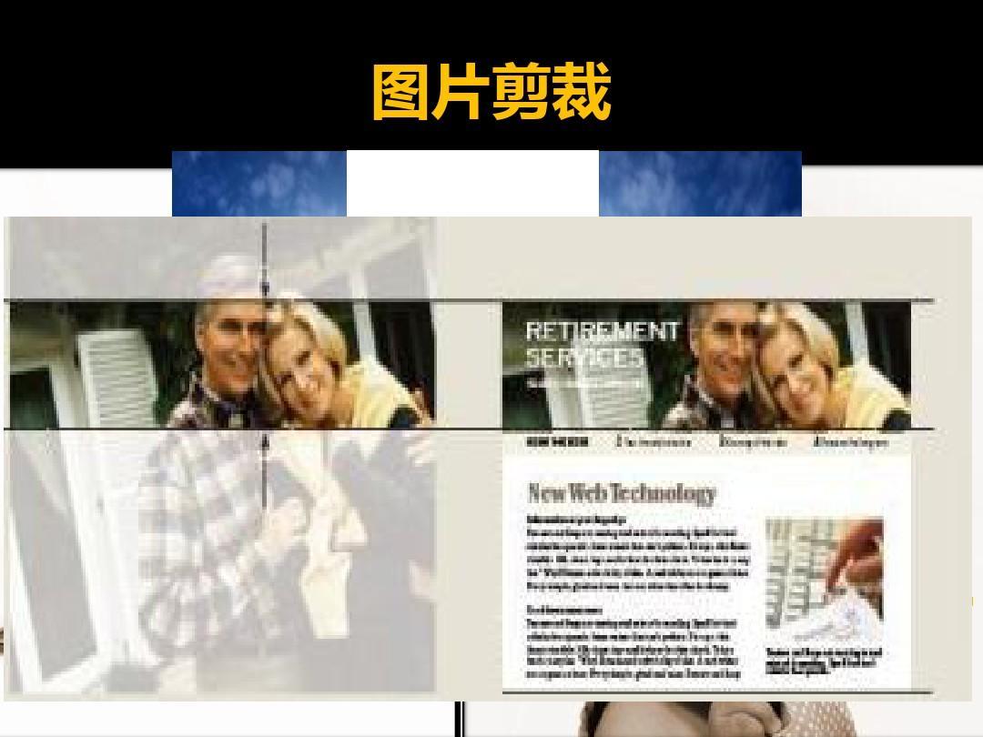 ppt图片排版技巧_word文档在线阅读与下载_免费文档图片