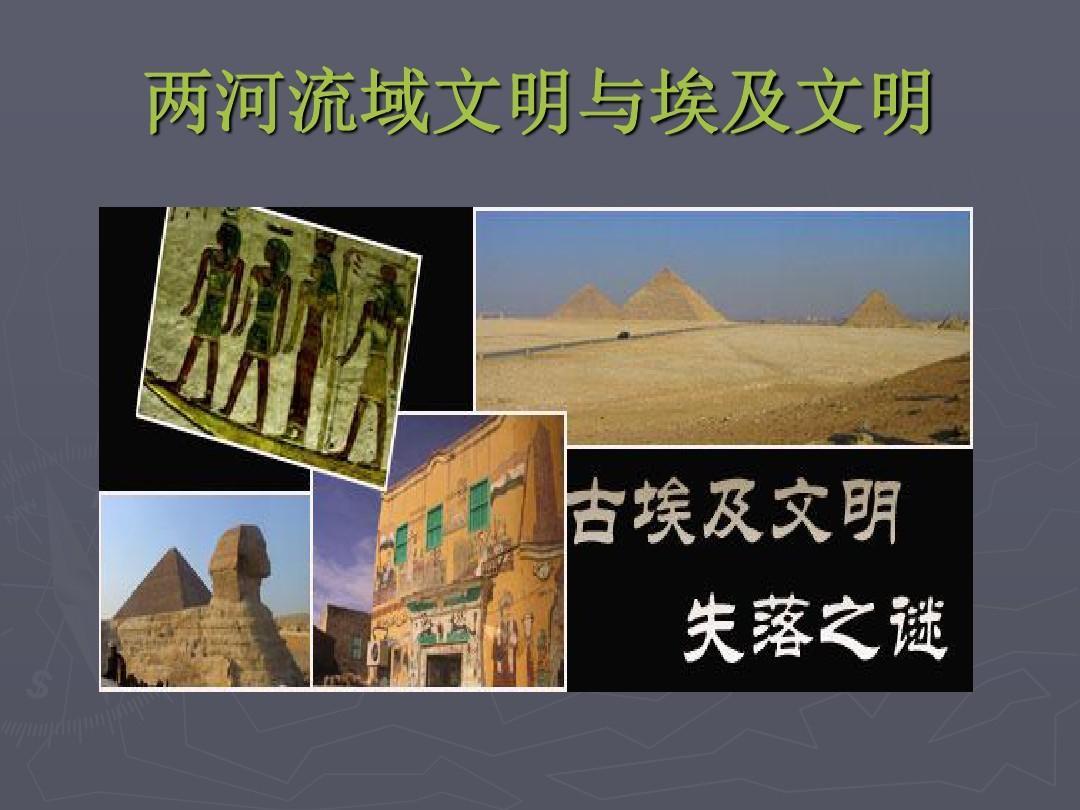 两河流域和埃及文明概述.