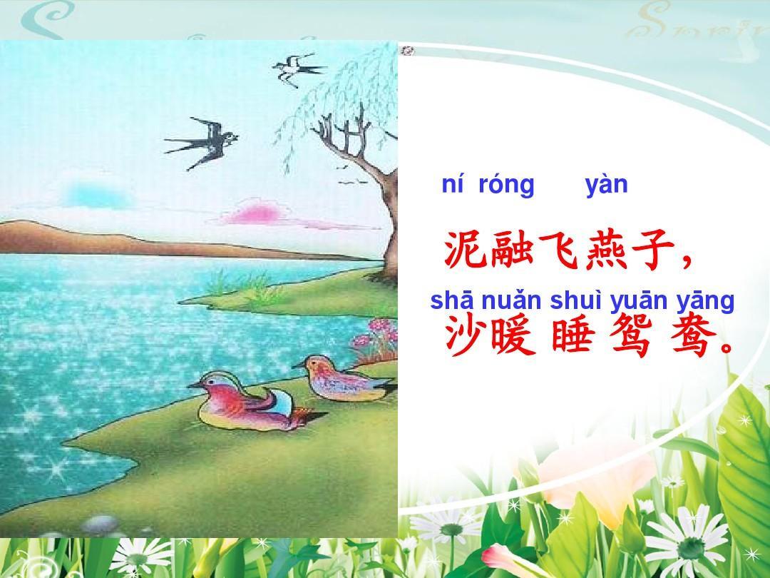 杜甫《绝句》(两个6868)中描写的是( )季来临的景色.