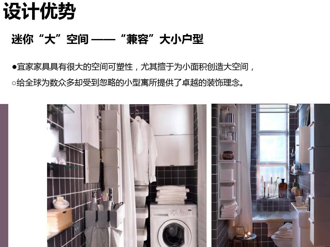 爱川美里�Y�j�^X[P_品牌战略案例研究——宜家ppt