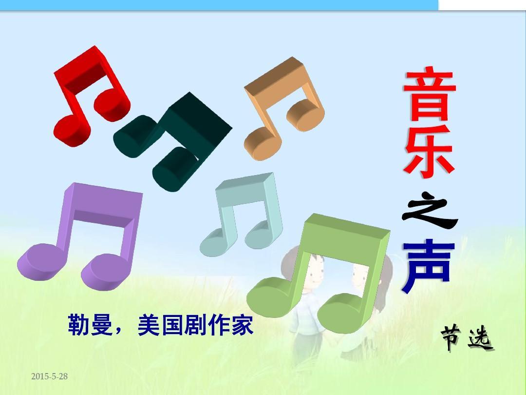最新人教版九年级语文下册精品ppt课件16.音乐之声图片