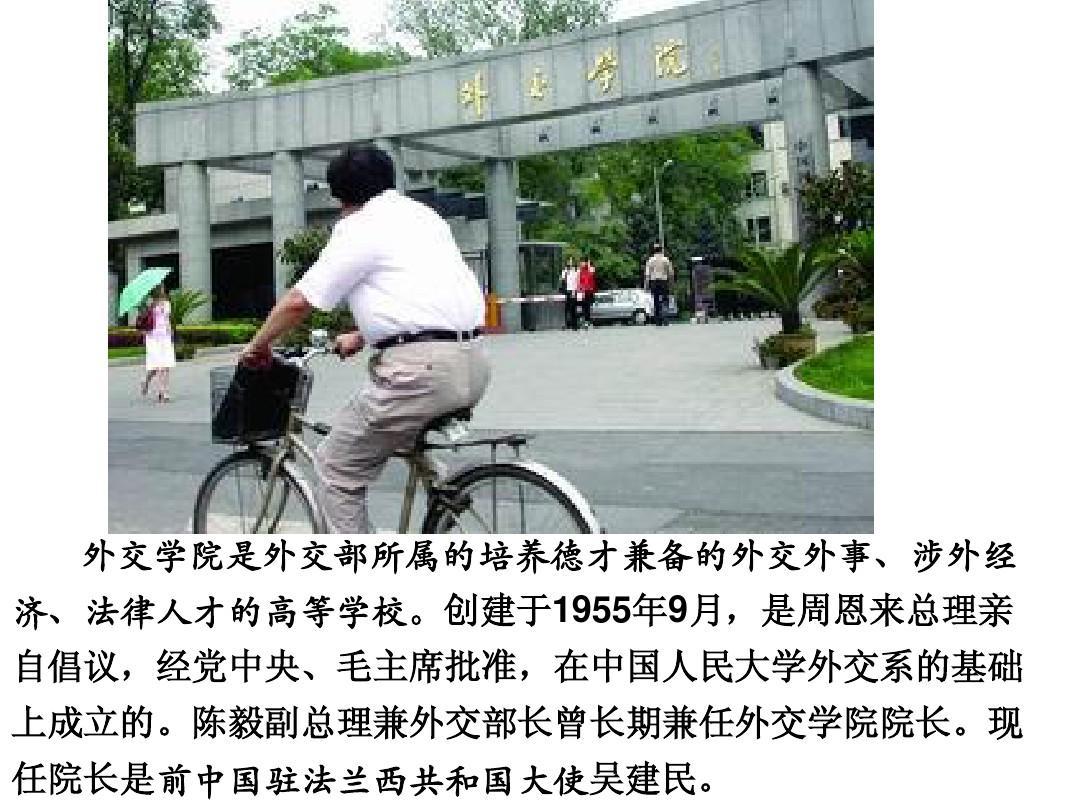 人民版必修一专题五第一课新中国初期的外交(共51张PPT)