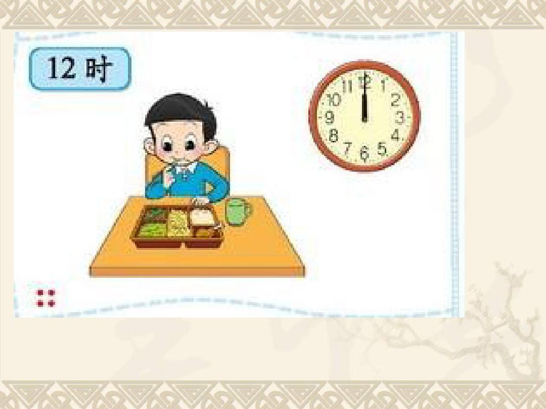 小明的一天教学实录_一年级数学上册《小明的一天》教学课件(6)(新版)北师大版ppt