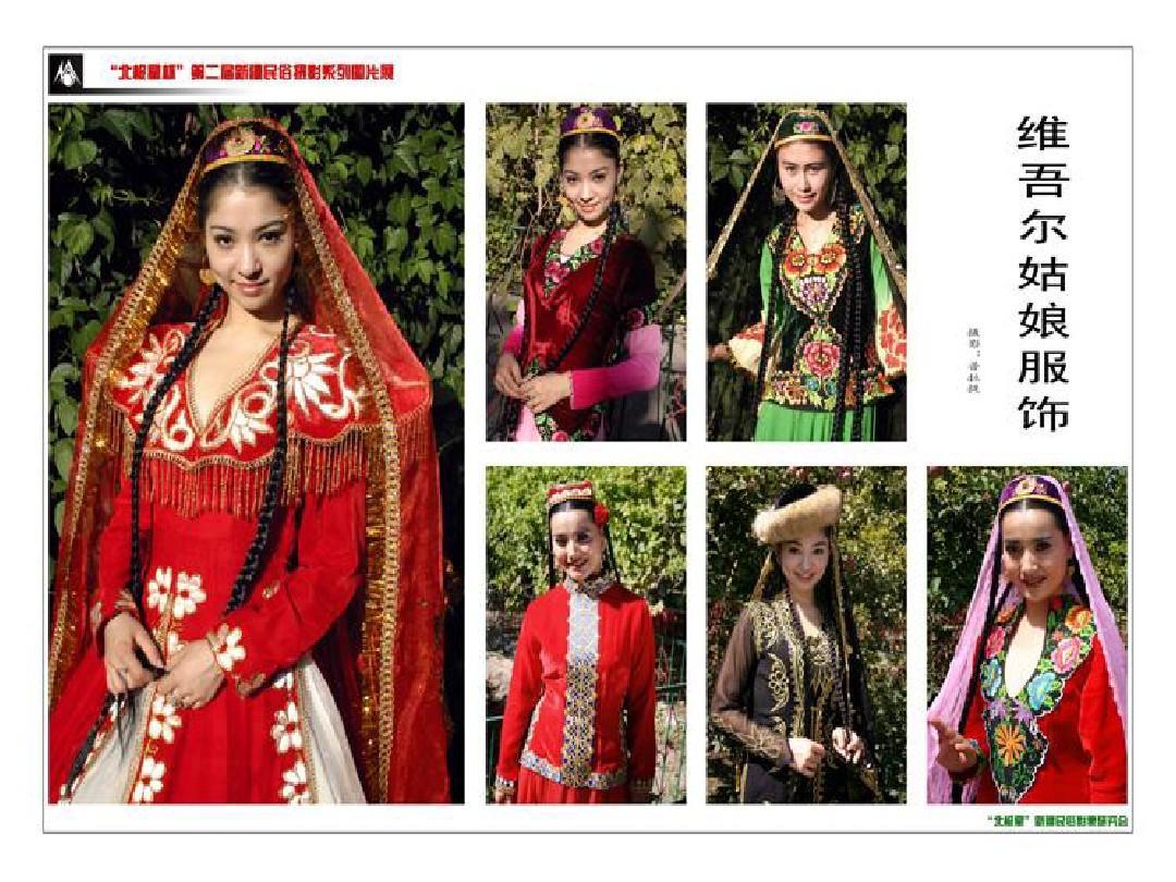 新疆少数民族服饰之一(维吾尔族)ppt图片