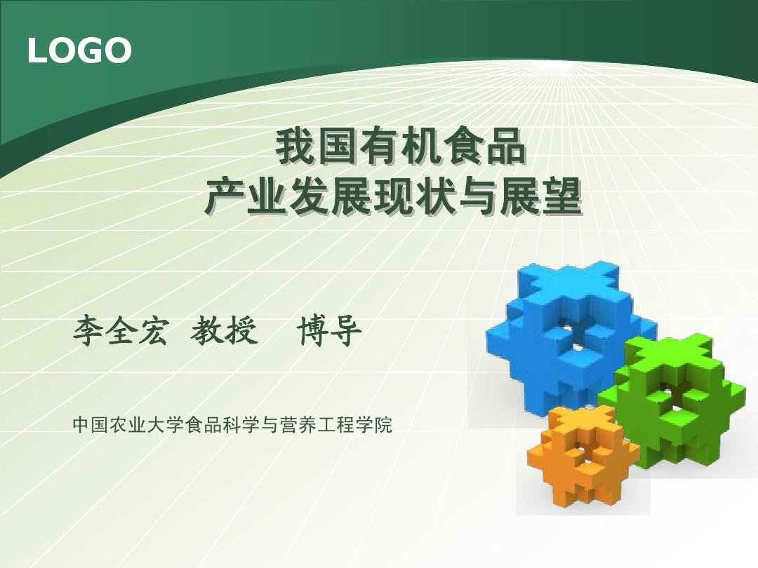 中国有机食品发展现状