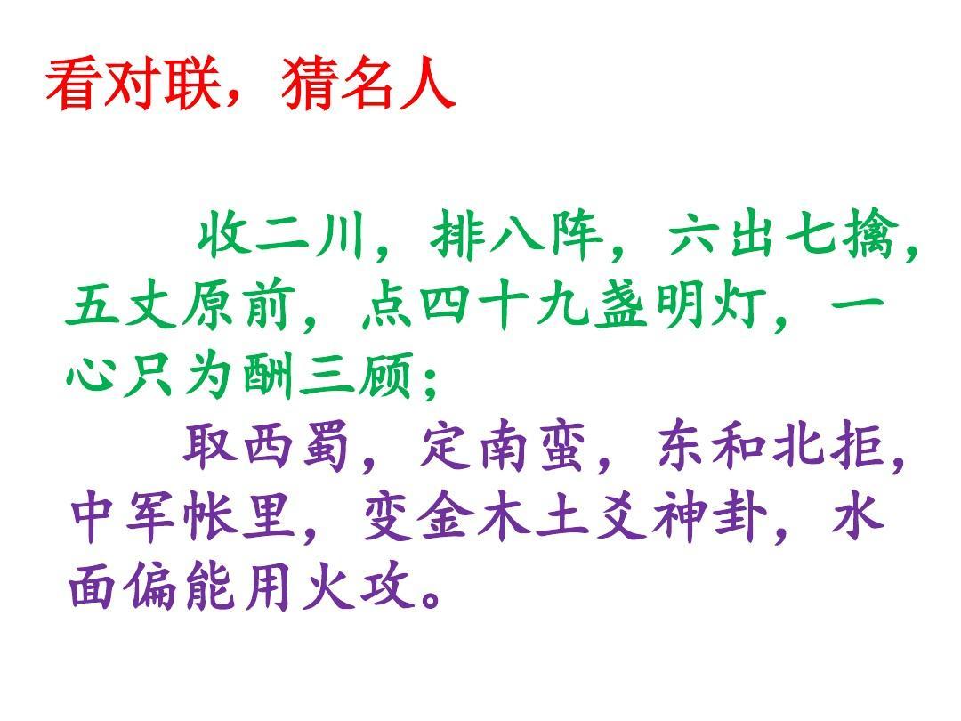 《蜀相》.ppt_word文档在线阅读与下载_无忧文