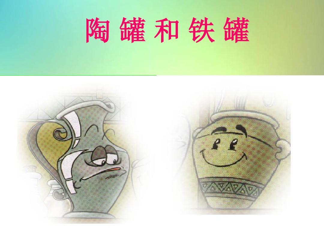 三年级语文下册第五单元第24课《陶罐和铁罐》教学课件冀教版ppt图片