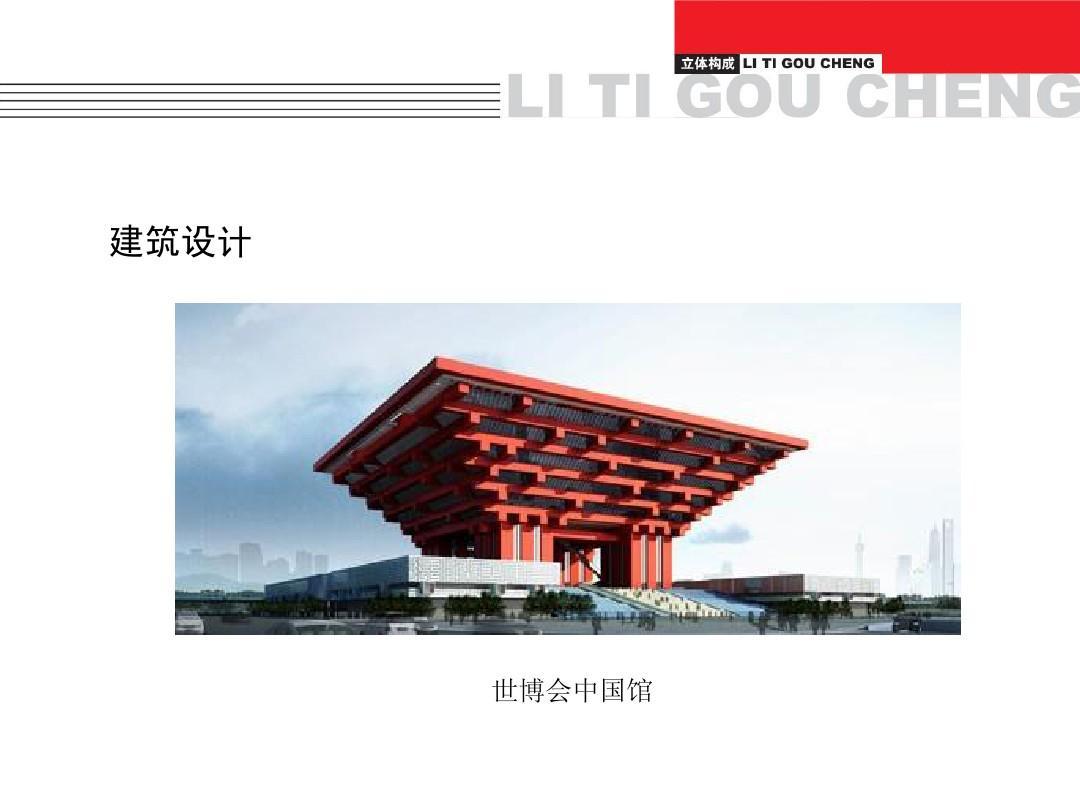 v立体立体基础构成2015ppt室内设计师提高网图片