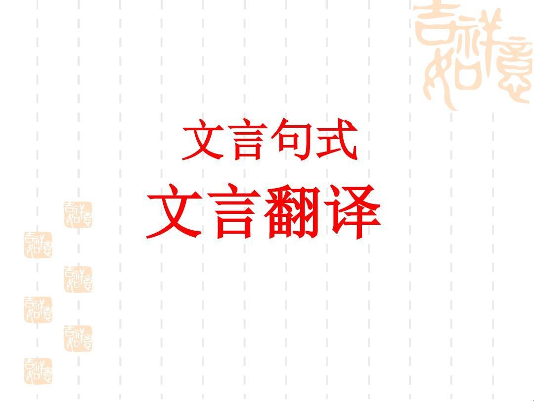 2018年春翻译高中v高中句子(武汉)语文:文言文课件中考常用词专题文言文500图片