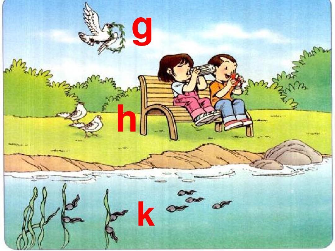 讹g�K���s.h�K��j�i�_《汉语拼音5-g_k_h》课件ppt