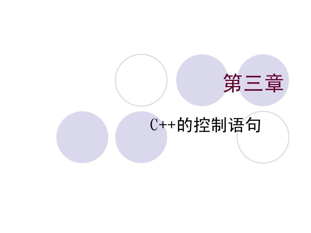 C++程序设计-北京林业大学3%-第03章 Cplusplus的控制语句