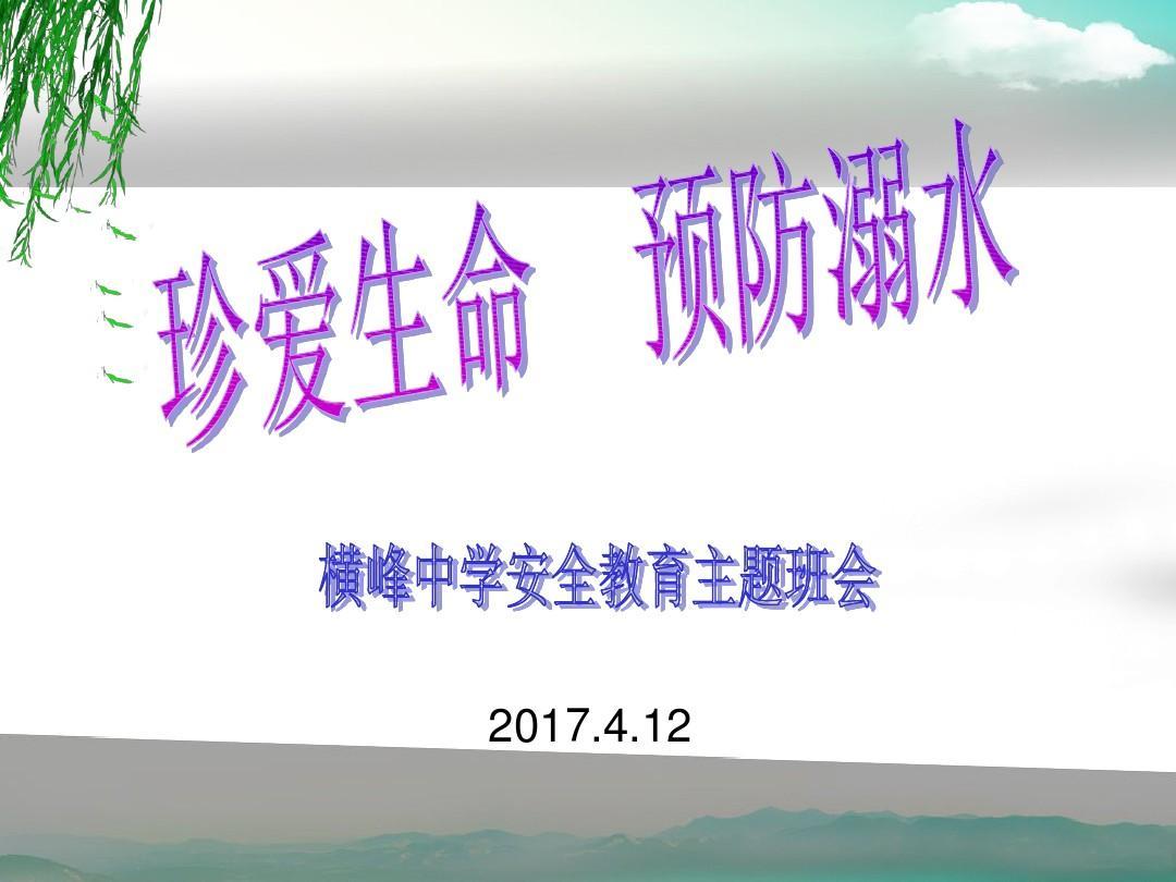 """""""珍爱生命--预防溺水""""主题班会"""