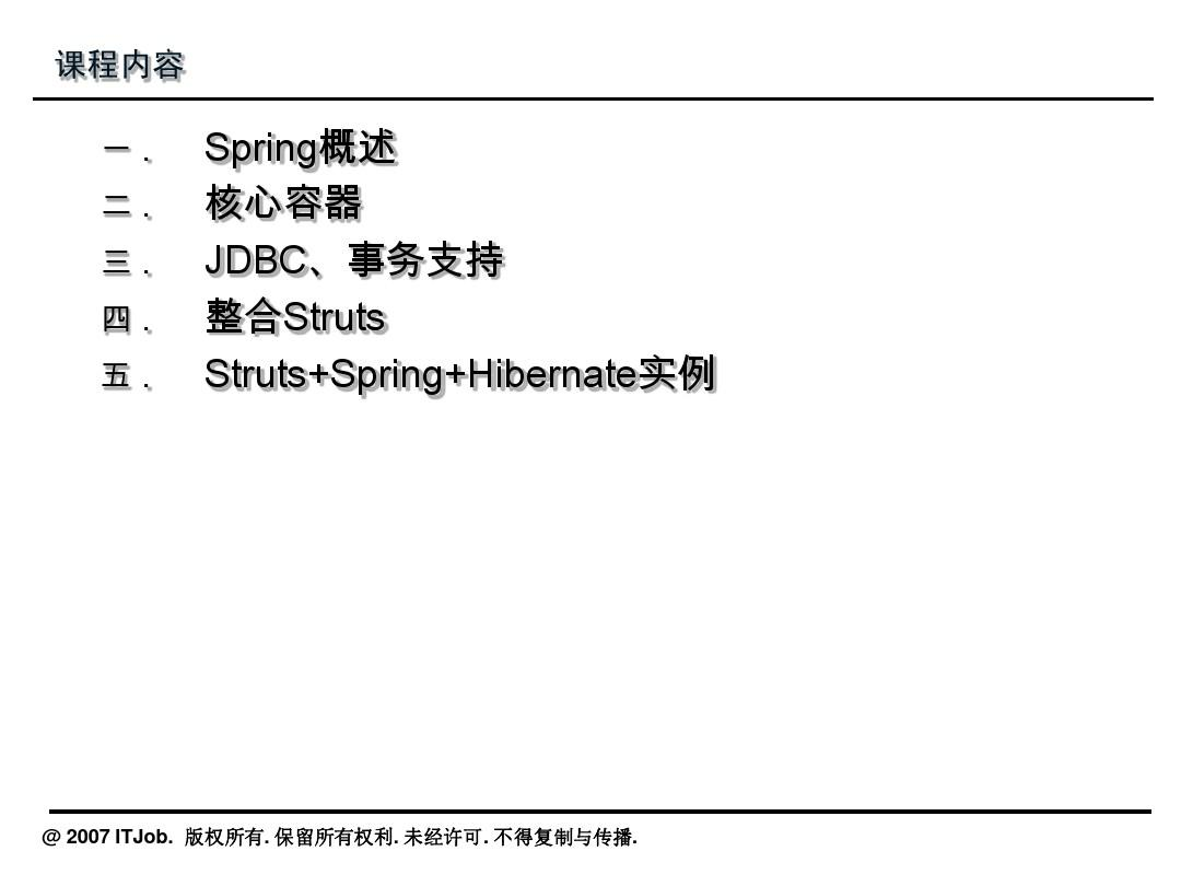 spring教程ppt_word文档在线阅读与下载