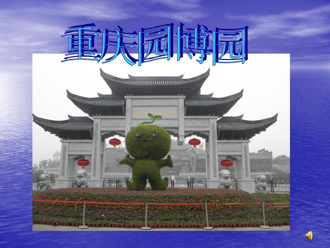 重庆园博园ppt
