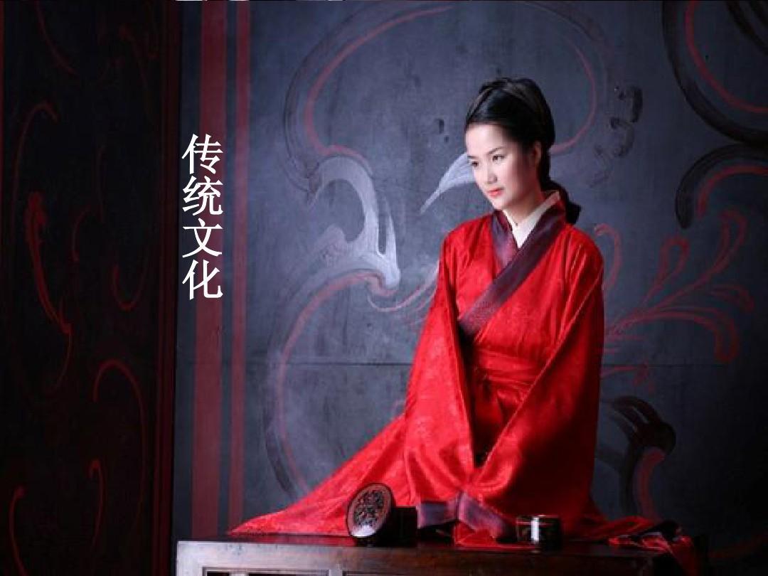 中华民族的传统文化