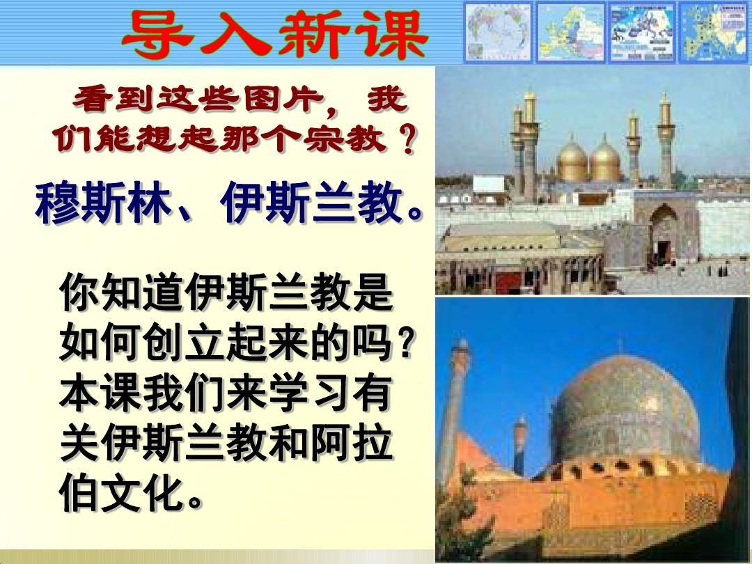 部编教材上册版九年级人教第12课阿拉伯帝国八下语文教学ppt图片