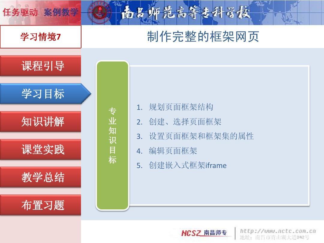 规划页面框架结构 2. 创建,选择页面框架 3.图片