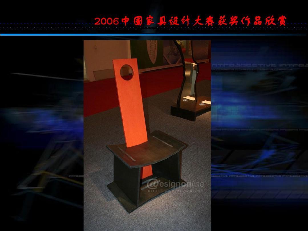 2006年中国家具设计大赛作品欣赏ppt瑜伽户外广告设计图片
