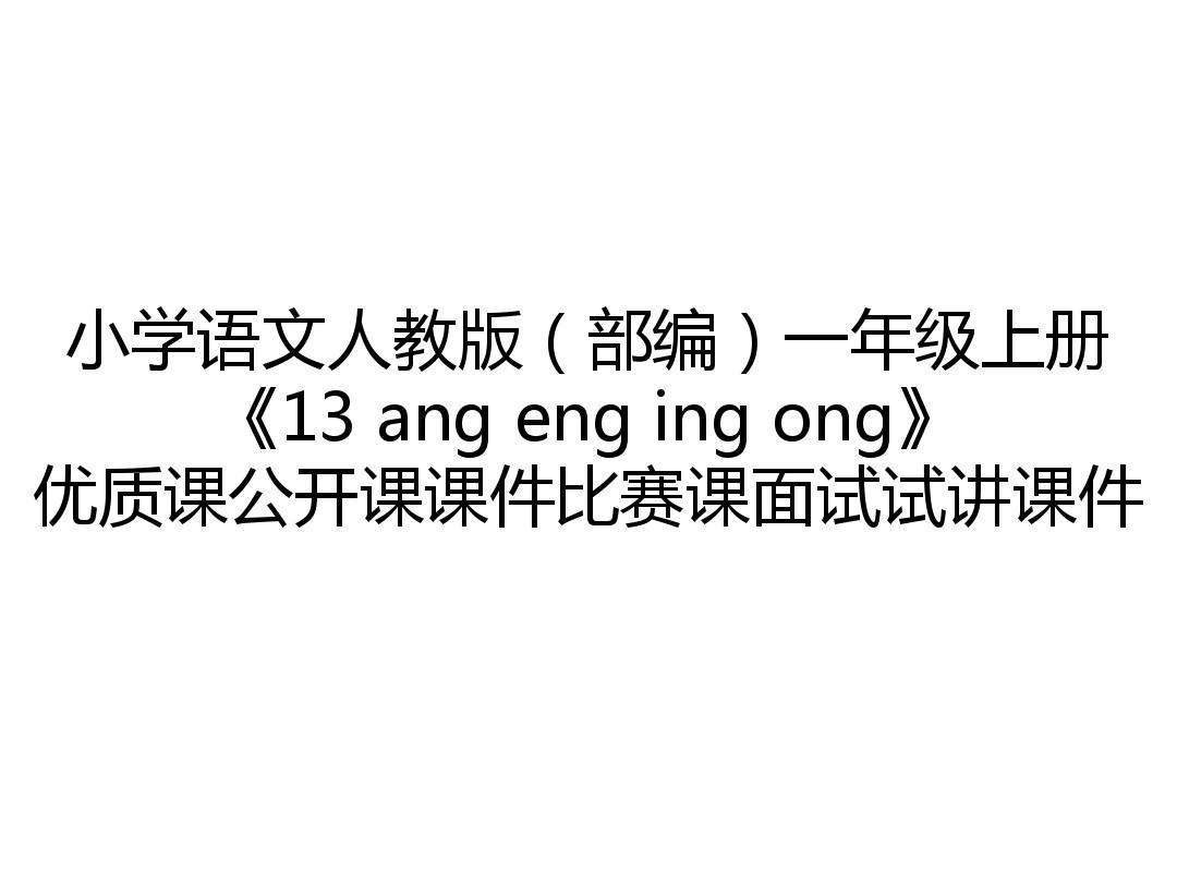 小学语文人教版(部编)一年级上册《13 ang eng ing ong》优质课公开课课件比赛课面试试讲课件PPT