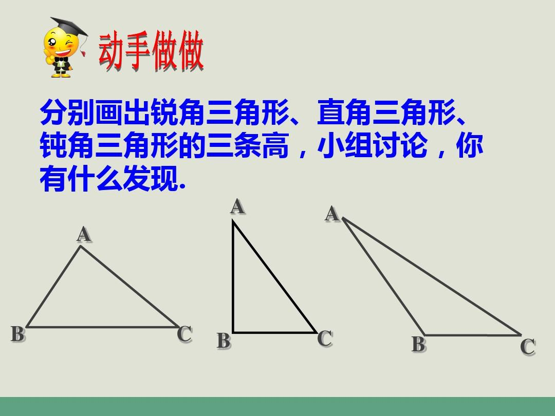 人教版八年级数学三角形的高,中线与角平分线ppt图片