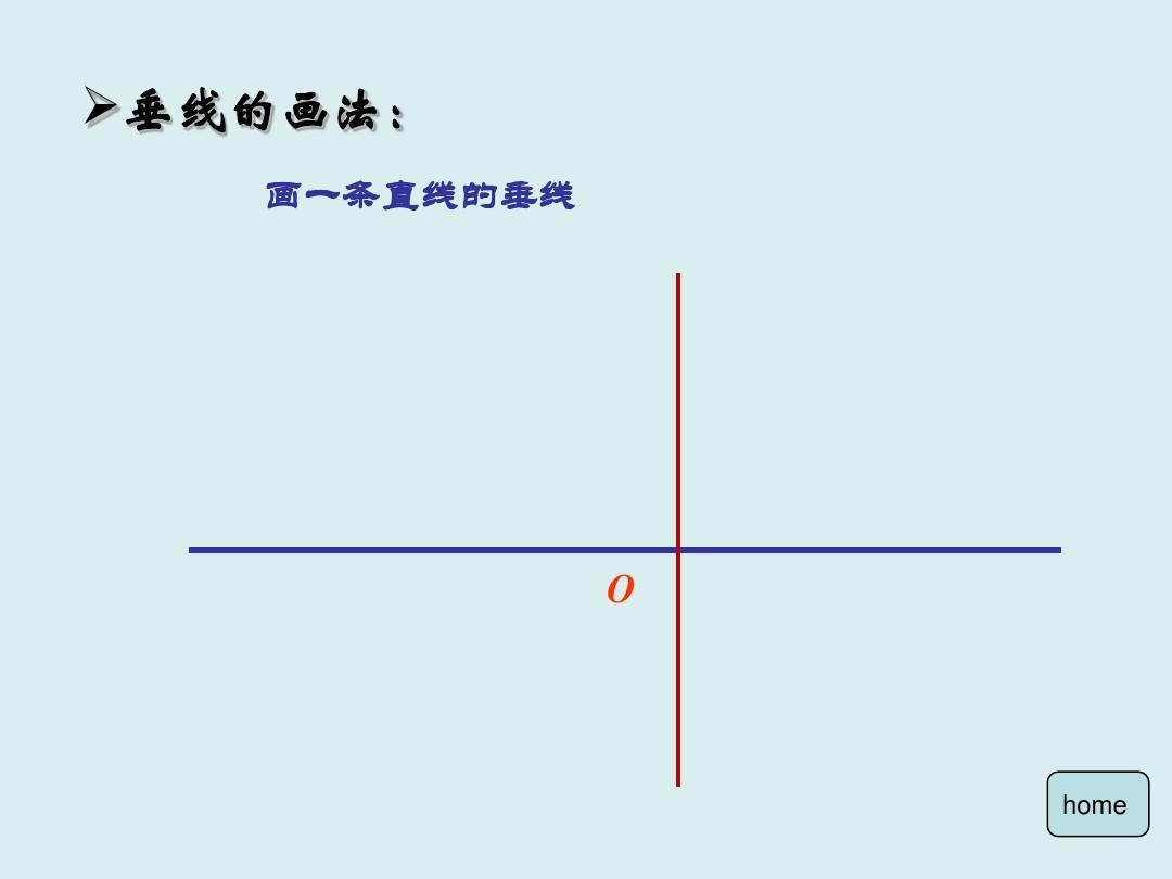 1垂线_2 - 副本ppt   垂线的画法: 画一条直线的垂线 o home 第6页图片