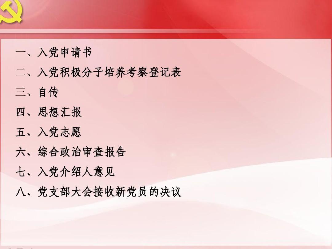 入党介绍�:*_七,入党介绍人意见 八,党支部大会接收新党员的决议
