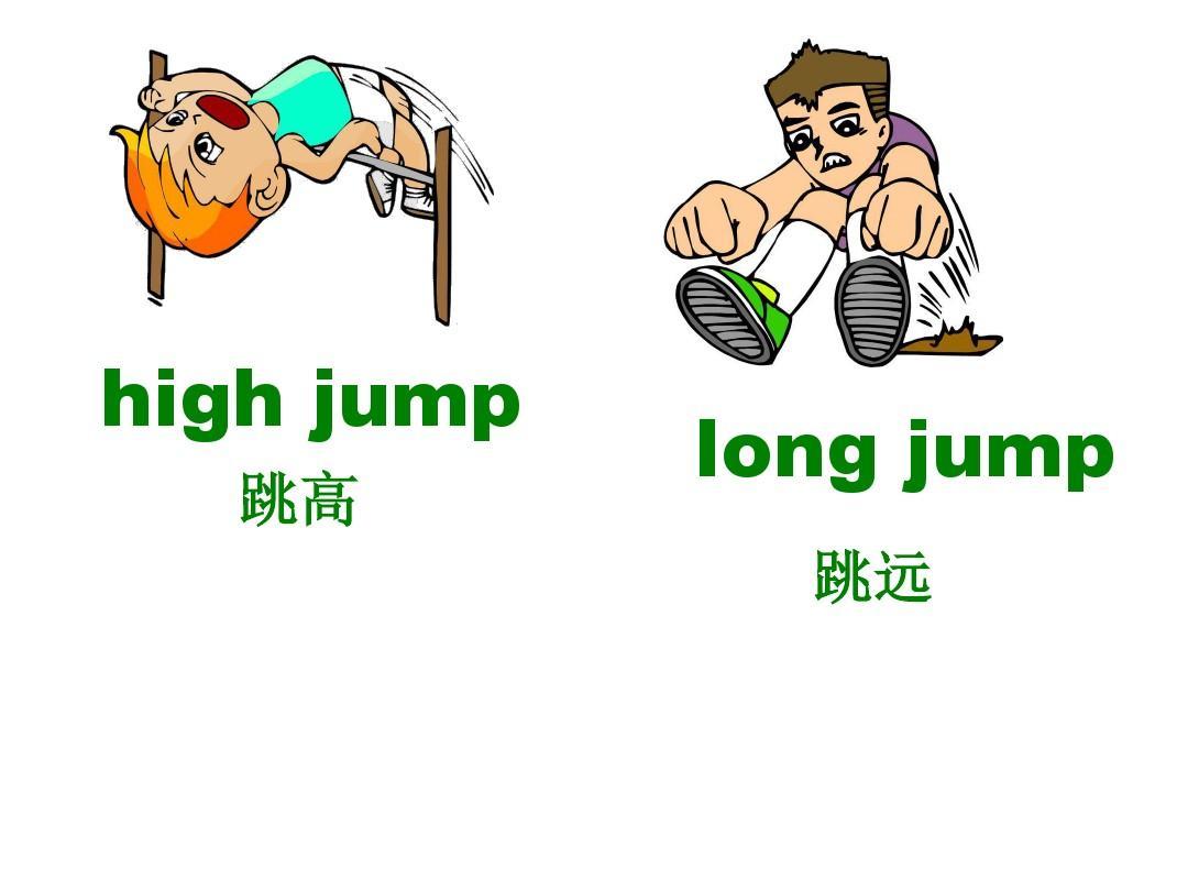 high jump 跳高图片