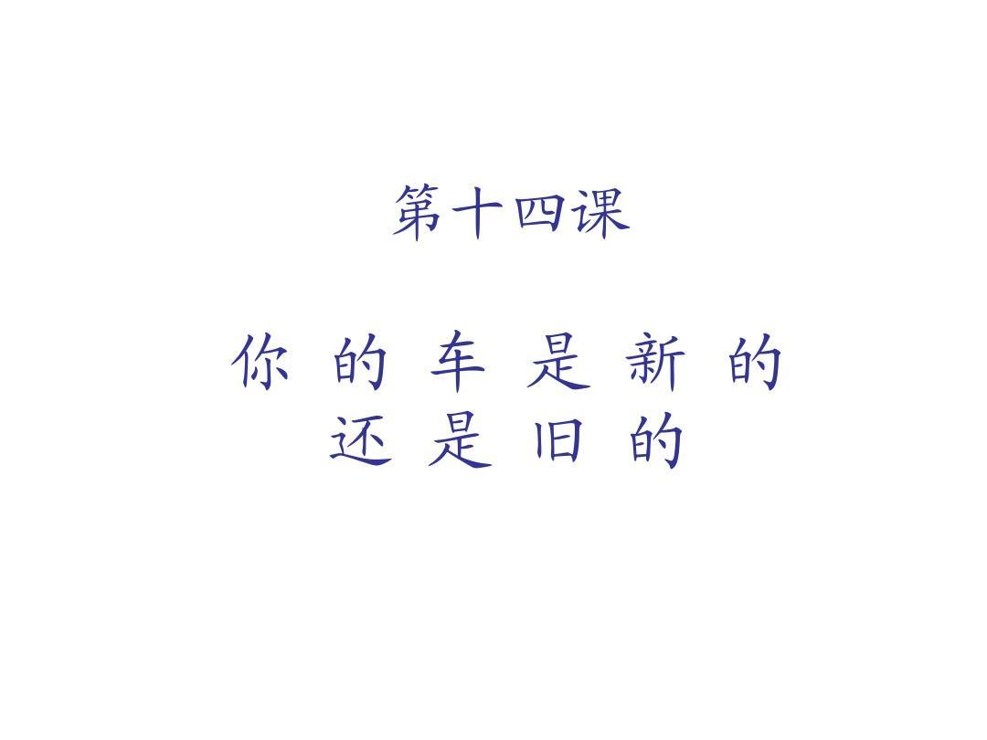 甜 汉语教程 第14课 你的车是新的还是旧的PPT
