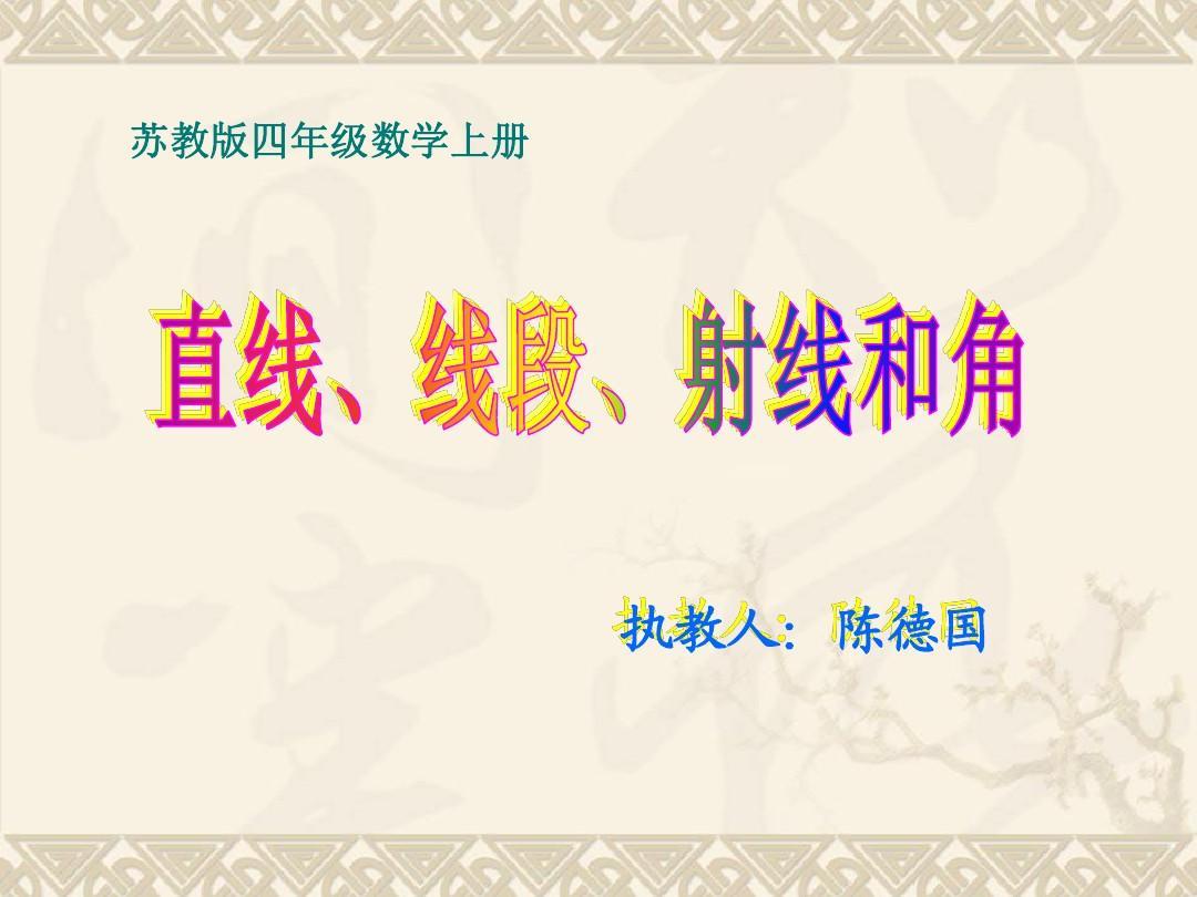 苏教版少儿四上册直线《射线、线段、年级和角数学中国舞教学内容图片
