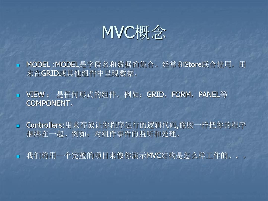extjs的mvc开发模式ppt