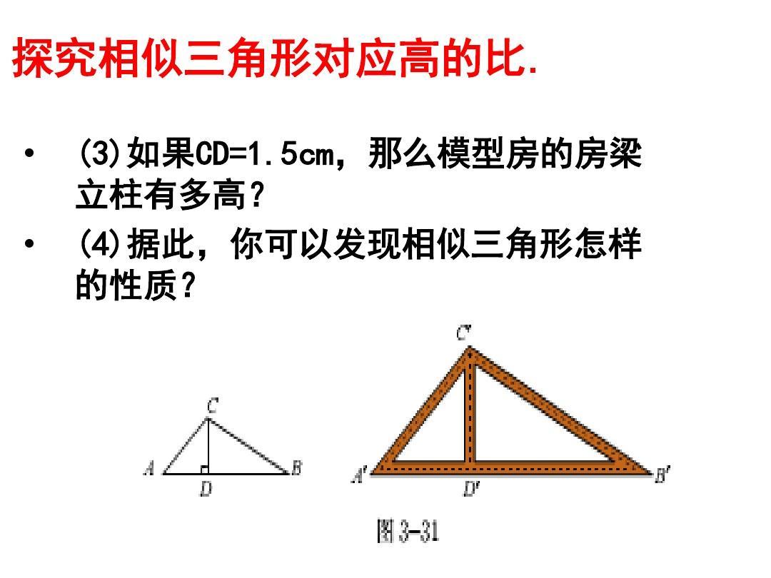 新北師大版九年級數學上冊《相似三角形的性質(一)》公開課課件ppt圖片
