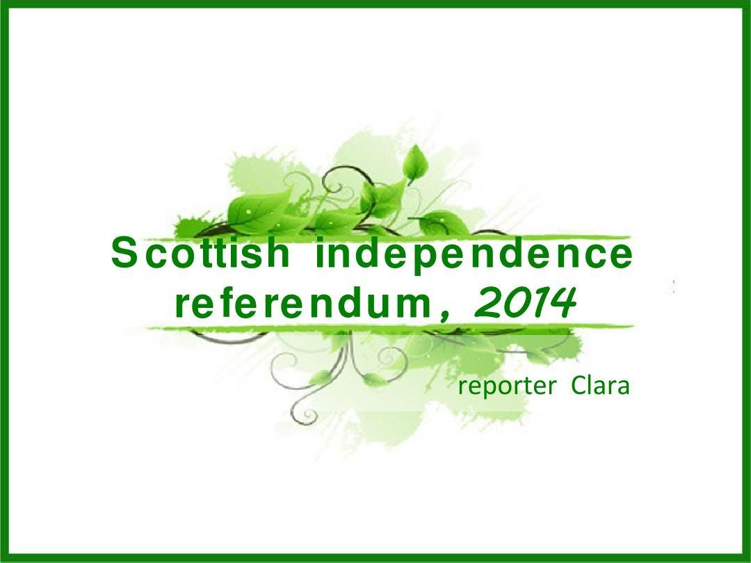 苏格兰公投事件