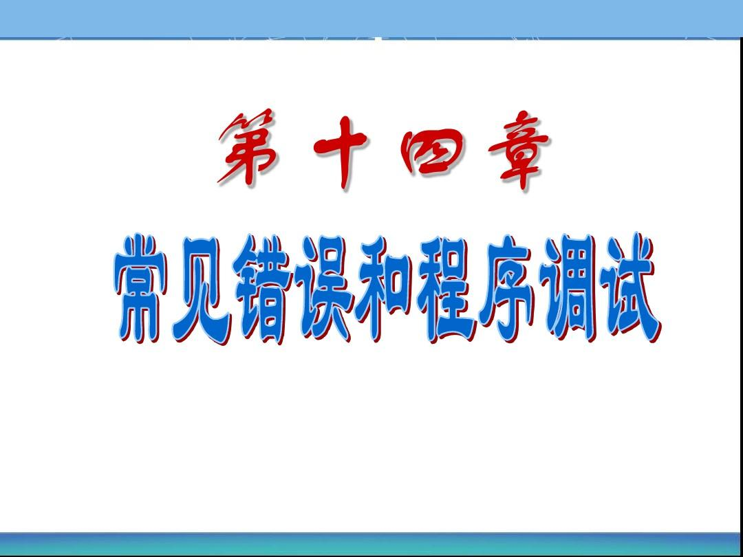 C语言PPT第十四章