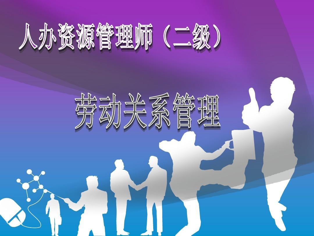 人力资源管理师(二级)-劳动关系管理PPT
