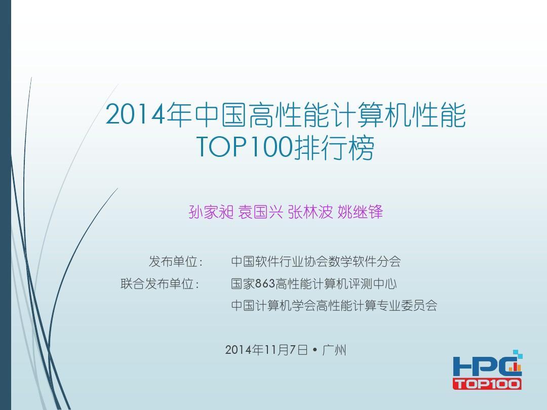 2017中國高性能計算機TOP100榜單公布:AI成最大贏家