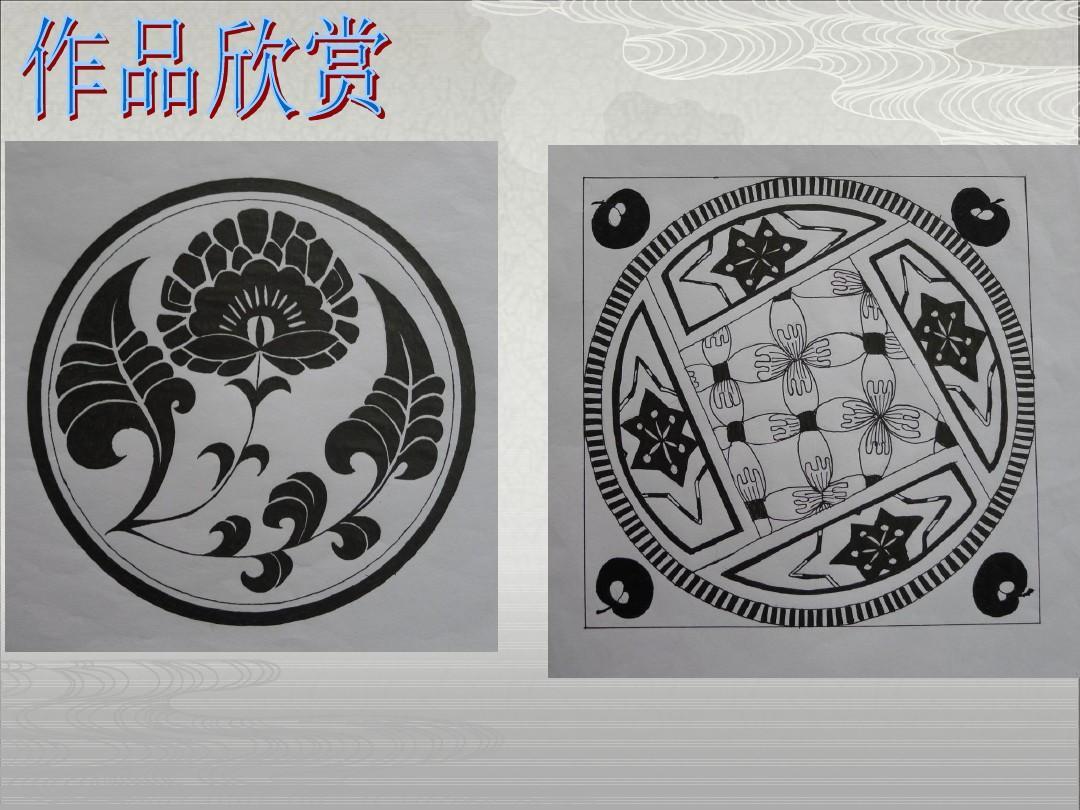 七年级(下)第四课:扮靓生活的花卉纹样(第2 课时)