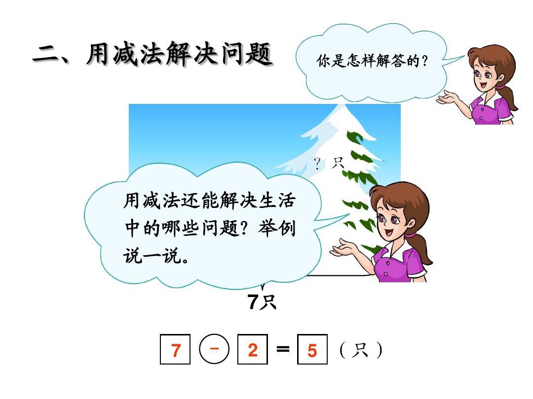 【新编】人教版一年级数学上册总复习《解决问题》优质课件答案ppt