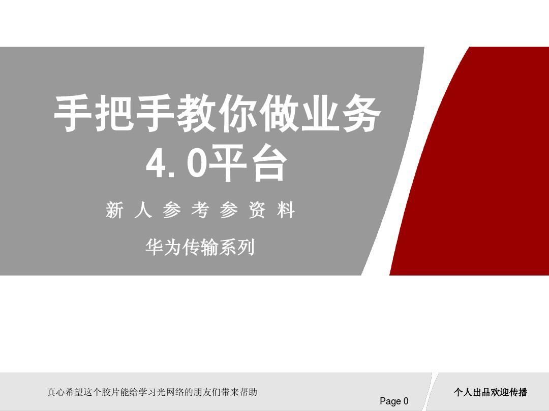 华为T2000网管平台—手把手教你做业务4.0平台
