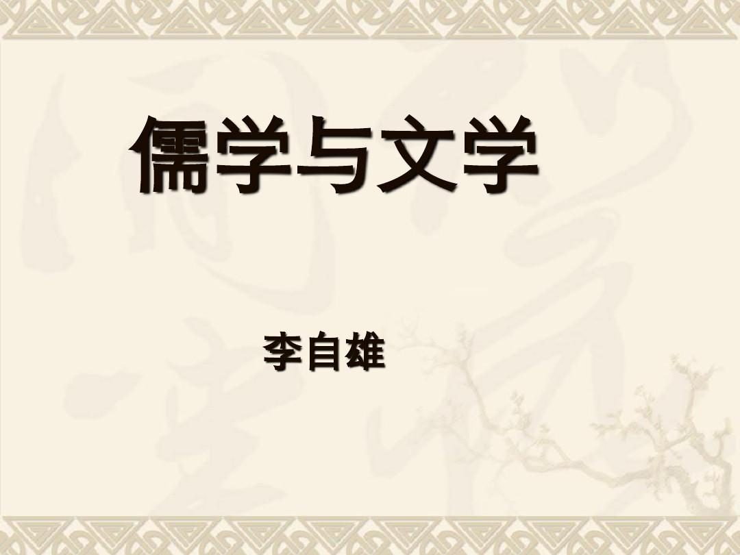 第一文学网第1页_儒学与文学 导论 第一讲 先秦儒学 孔子1ppt