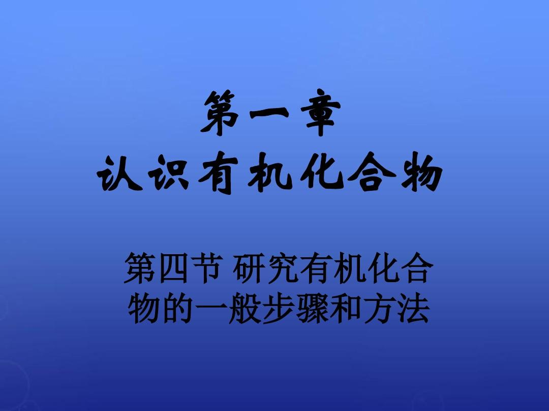 云南省师范大学五华区实验中学高中化学 1.4研究有机化合物的步骤和方法课件 新人教版选修5PPT