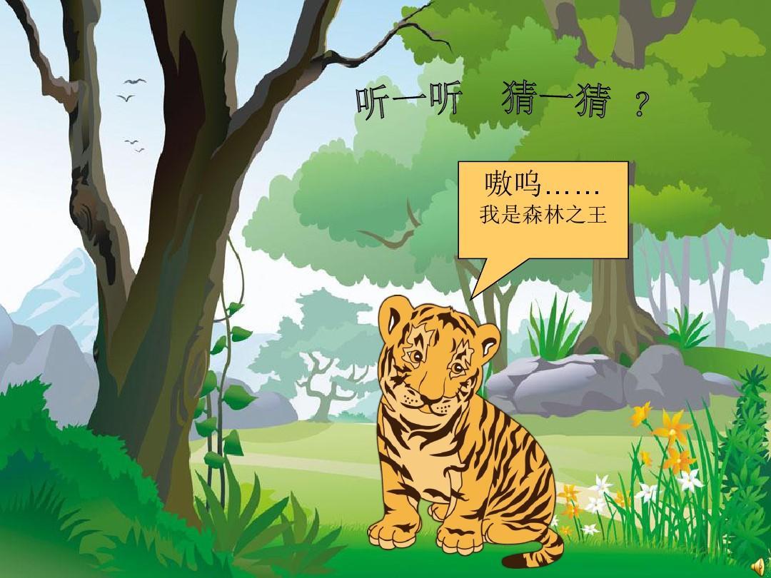 设计幼儿园大班教学课件——思维开发动物声音ppt图片