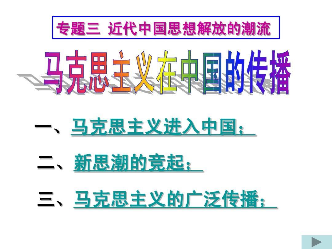 人民版历史必修三三 马克思主义在中国的传播5