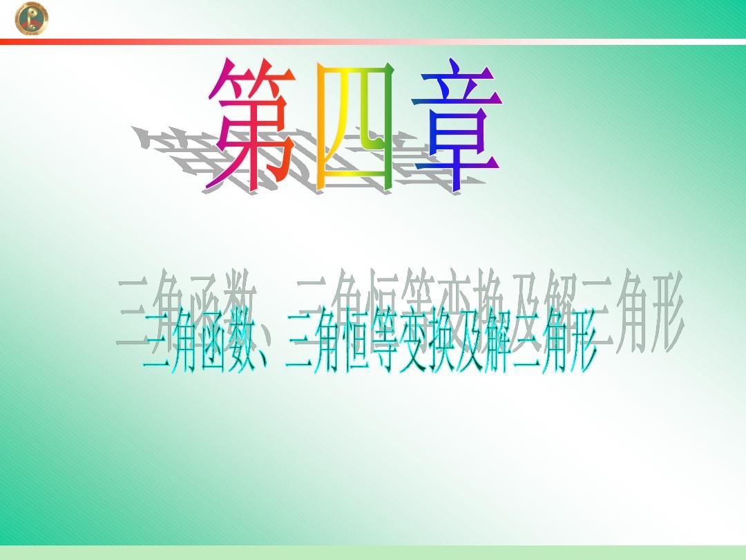 2013届学海导航 新课标高中总复习(第1轮)(数学文)江苏专版第4章第28讲 三角函数的应用